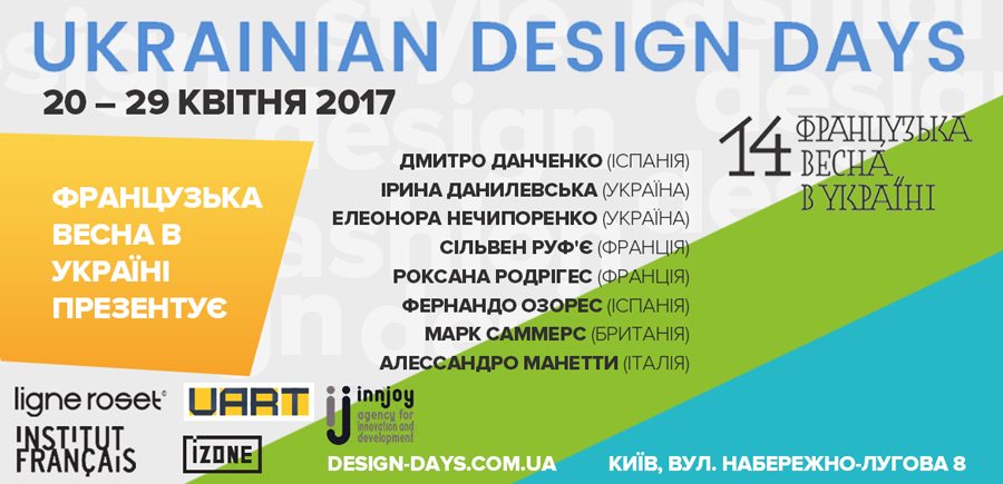 900 Ukrainian Design Days 2017