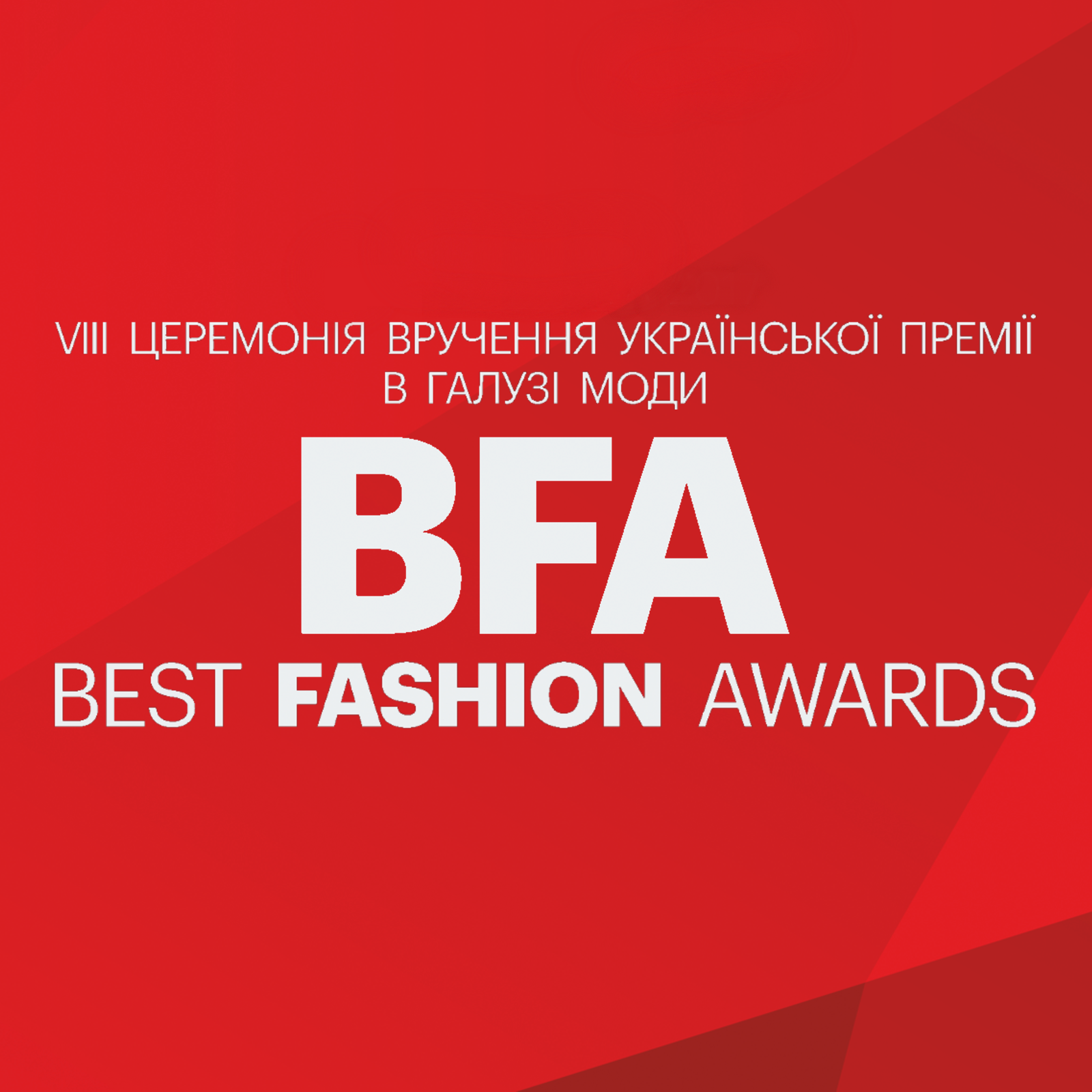 THE DATE OF BEST FASHION AWARDS 2017 CEREMONY HAS BEEN ANNOUNCED