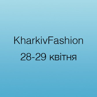 Ukrainian Fashion Week - партнер KharkivFashion