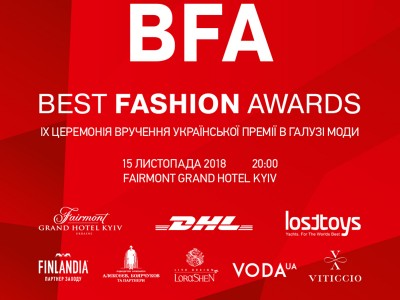 НОМІНАНТИ BEST FASHION AWARDS 2018