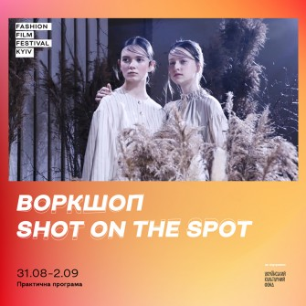 Open Call для воркшопу Shot On The Spot