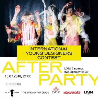 Аfterparty International Young Designers Contest
