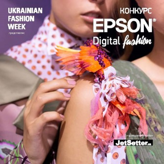 UKRAINIAN FASHION WEEK  представляє КОНКУРС EPSON DIGITAL FASHION 2019