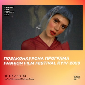 Fashion Film Festival Kyiv-2020. Позаконкурсна програма